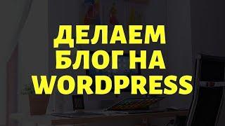 Cоздание сайта на WordPress [Мастер-класс по созданию блога]