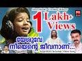 Yeshuve neeyente jeevanane   christian devotional songs   christian video song