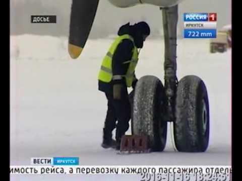 """Авиакомпания «Ангара» отменила рейсы из Иркутска в Ербогачён и Маму, """"Вести-Иркутск"""""""