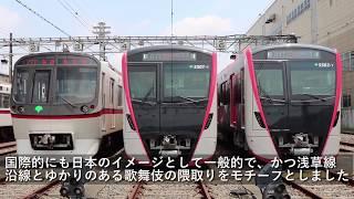 【地下鉄】都営浅草線新型車両「5500形」2018年6月30日、デビュー!