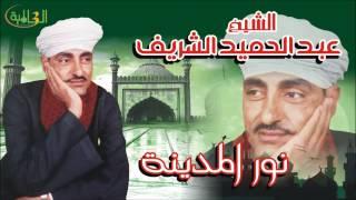 الشيخ عبد الحميد الشريف  -  نور المدينة