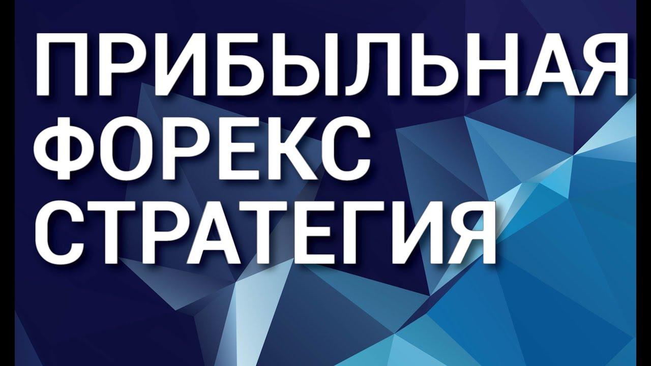 Выигрышные стратегии на форекс евро флуд форекс форум
