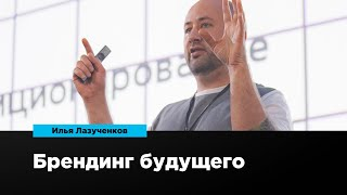 Брендинг будущего | Илья Лазученков | Prosmotr