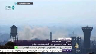 غارات روسية على حي جوبر شرقي العاصمة دمشق