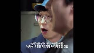 [엑소 세훈] 싸우는 송지효와 이광수 옆에 해맑은 세훈 (feat. 해맑은 재석)