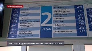 В ближайшие годы в Севастополе будут закрывать целые больницы
