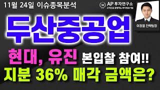 두산중공업(034020) - 현대, 유진 본입찰 참여!…