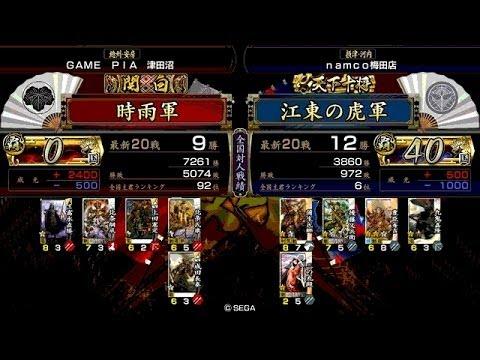 戦国大戦 頂上対決 [2014/09/23] 時雨 VS 江東の虎