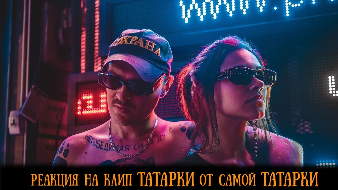TATARKA FEAT LITTLE BIG U CAN TAKE СКАЧАТЬ БЕСПЛАТНО