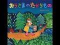 【紹介】おうさまのたからもの 至光社国際版絵本 (糟谷 奈美)