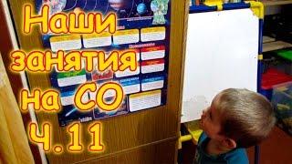 Семья Бровченко. Наши занятия на  СО. (часть 11) (11.16г.)