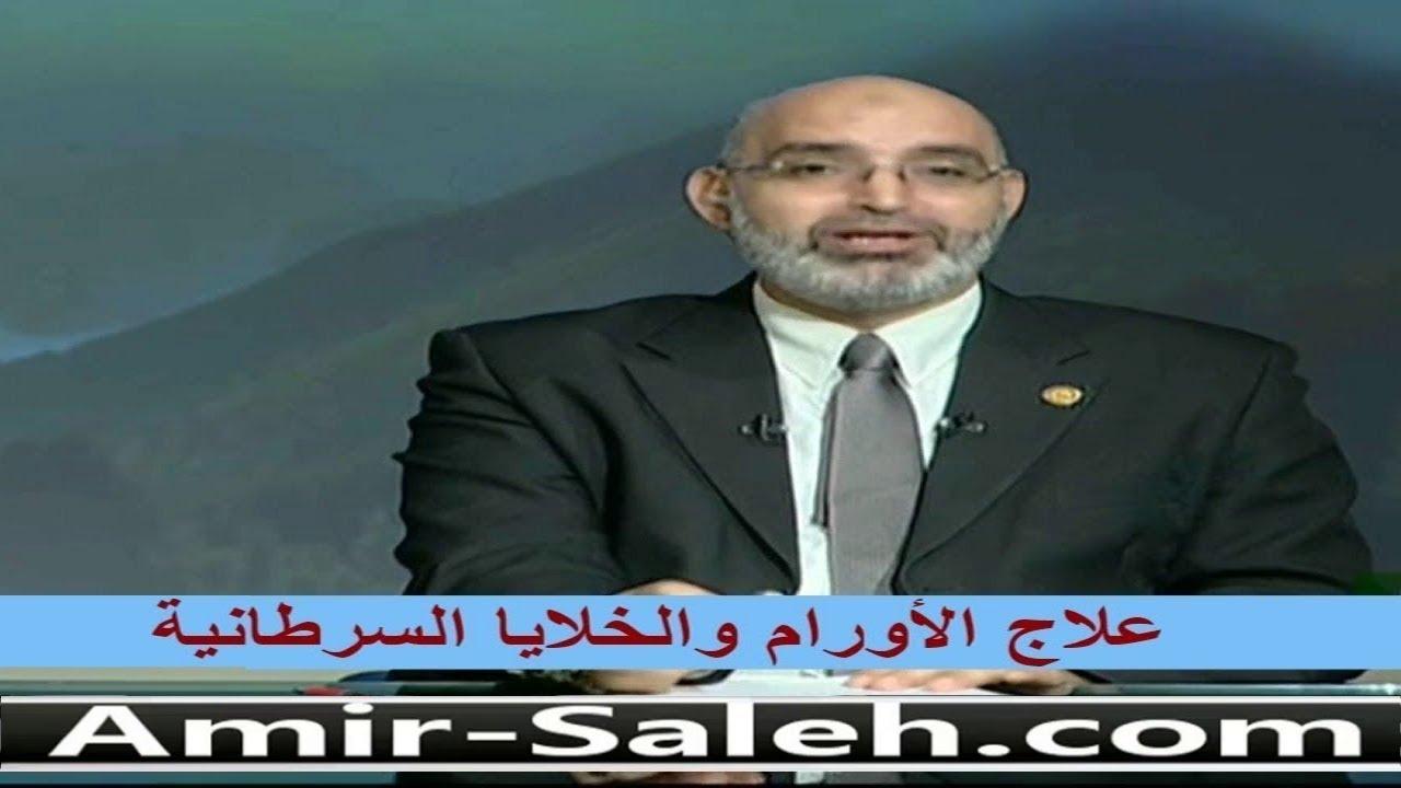 علاج الأورام والخلايا السرطانية | الدكتور أمير صالح
