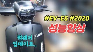 [전기 스쿠터 / 전기 오토바이] EV-E6 펌웨어 업…