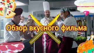 """Обзор фильма """"Кухня. Последняя битва"""""""