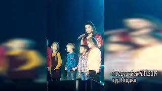 Наташа Королева с детками - Маленькая страна !!! Уссурийск 4.11.2019