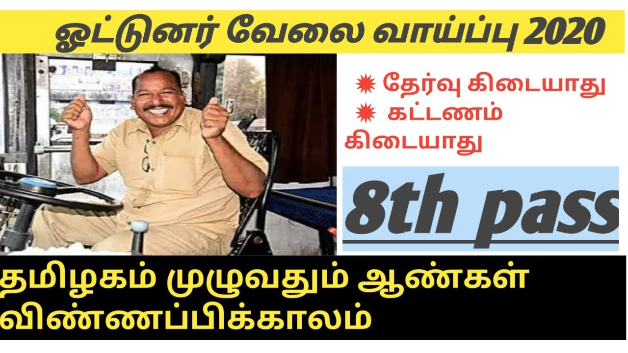 ஓட்டுனர் வேலை வாய்ப்பு 2020 தமிழ்நாடு ll Tamilandu driver job