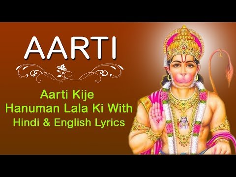 मगलवार स्पेशल : Aarti Kije Hanuman Lala Ki With  Hindi & English Lyrics #Hanuman Ji Aarti