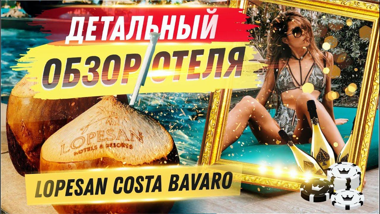 Доминикана Обзор отеля Lopesan Costa Bávaro Resort | Доминикана отели | Пунта Кана Баваро отдых