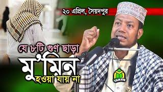 খাটি মুমিন কারা? সৈয়দপুরের বিশাল মাহফিলে জাতিকে কি বললেন আমির হামজা? Mufti Amir Hamza Best Waz 2019