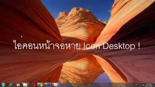 ไอคอนหน้าจอหาย Icon Desktop ทำไงดี ดูวิธีแก้ไข