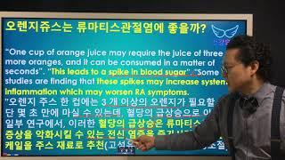 오렌지 주스는 류마티스관절염에 좋을까? Rheumato…