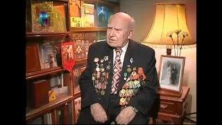 Ветеран ВОВ Валентин Старостин рассказывает о самой горькой правде Киевского окружения 1941 года