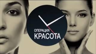"""Программа """"Операция красота"""" от 01.02.17"""