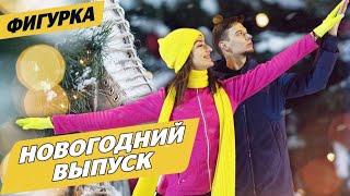 Как научиться кататься на коньках Дорожка Ягудина и четверной НЕлутц Новогодняя Фигурка