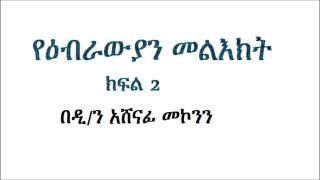 ዲ/ን አሸናፊ መኮንን የዕብራውያን መልእክት ክፍል 2 Deacon Ashenafi Mekonnen Hebrews Part 2