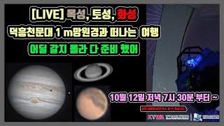 [Live] 목성, 토성, 화성 덕흥천문대 1m망원경과…