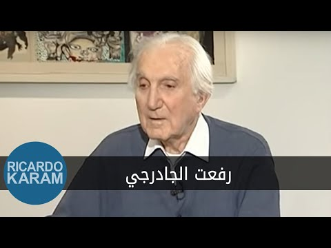 Iraqioon - Rifat Chadirgi | عراقيون - رفعت الجادرجي