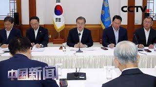 [中国新闻] 文在寅急召企业高管磋商应对日本管制 | CCTV中文国际