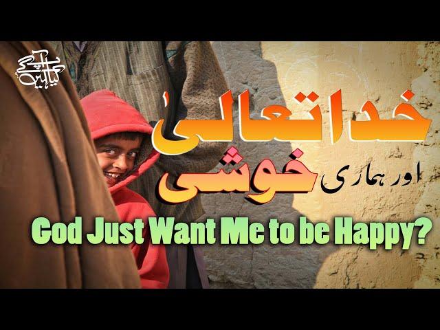 خدا تعالیٰ چاہتاہے کہ ہم خوش رہیں؟| Doesn't God Just Want Me to be Happy| Urdu