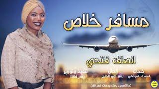 انصاف فتحي - خلاص مسافر ؟ | NEW2020 | اغاني سودانية 2020