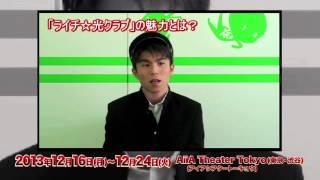 俳優・中尾明慶が、12月に再演する舞台「ライチ☆光クラブ」に出演するこ...