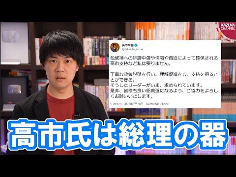 2021/09/21 総理の器を見せつけた高市早苗氏【自民党総裁選】