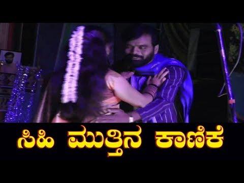 ಸಿಹಿ ಮುತ್ತಿನ ಕಾಣಿಕೆ   Sihi Muttina Kanike Nataka Song HD   Kannada Drama Song
