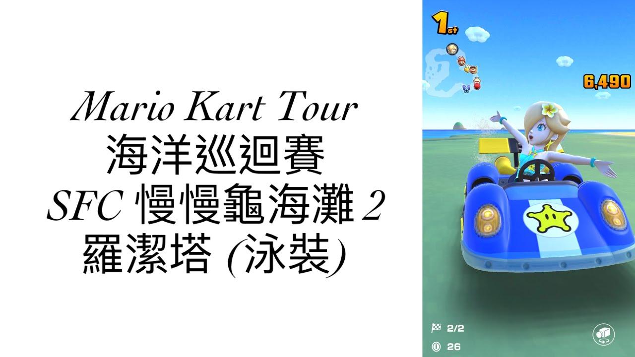 Mario Kart Tour - SFC 慢慢龜海灘 2 (羅潔塔 (泳裝)) - YouTube
