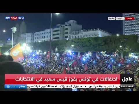 احتفالات في تونس بفوز قيس سعيد في الانتخابات  - نشر قبل 8 ساعة