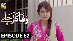 Wafa Kar Chalay Episode 82 HUM TV Drama 20 April 2020