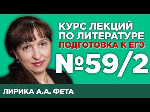 Лирика А.А. Фета (анализ тестовой части)   Лекция №59.2