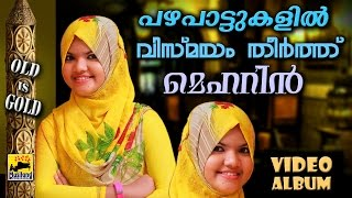 പഴയപാട്ടുകളിൽ വിസ്മയം തീർത്ത് മെഹറിൻ | mehrin mappila pattukal old is gold | malayalam mappila songs