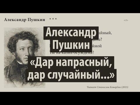 Александр Пушкин. Дар напрасный, дар случайный. Читает Станислав Комардин