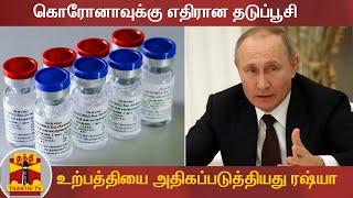 Russia Corona Vaccine 26-10-2020 Thanthi Tv