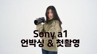 SONY a1(알파원) 언박싱 및 첫 촬영