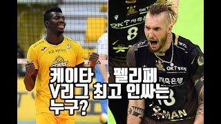 '친화력 갑' 펠리페-케이타, V리그 최고 인싸는 누구?