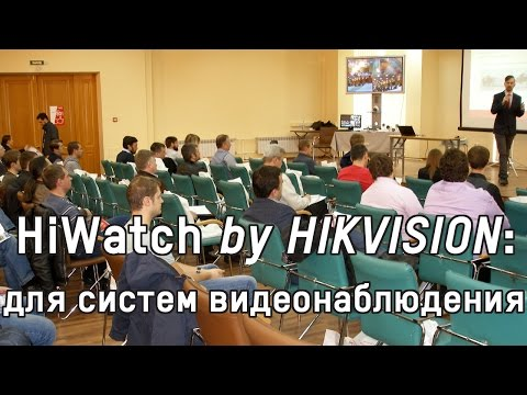 видео: hiwatch by hikvision для систем видеонаблюдения