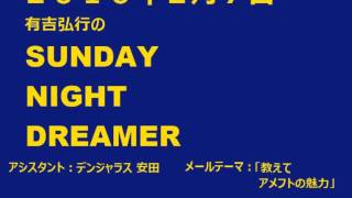 有吉弘行のSUNDAY NIGHT DREAMER メールテーマ:教えて、アメフトの魅力...