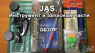 JAS. Инструмент и запчасти. Обзор.