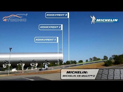 Тест - начало движения Michelin X Multi в горку на мокром асфальте на 4 точки